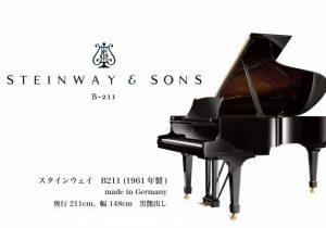 STEINWAY&SONS B211